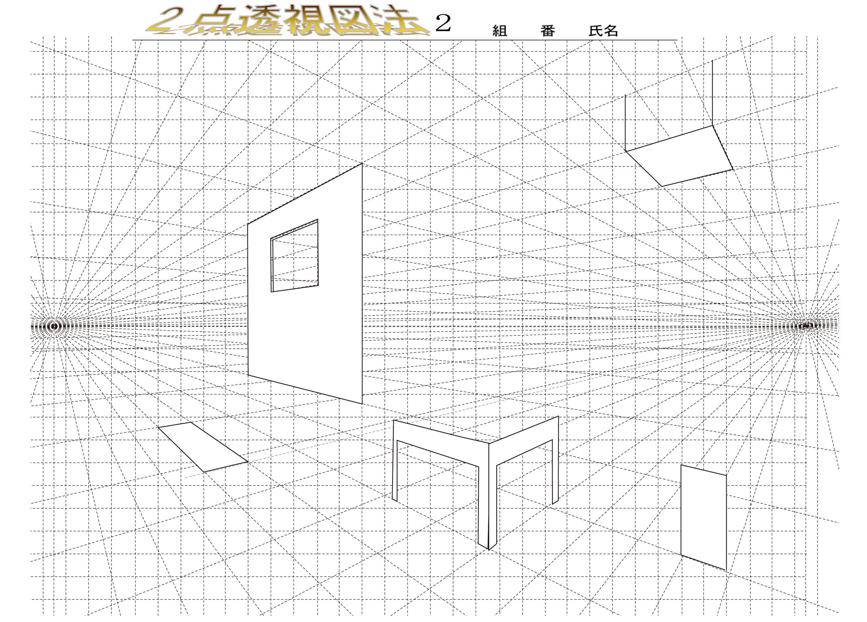 透視図法について | KITAJIMAのお絵かき研究所